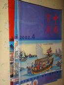 中国京剧  2002年第2、4、5、6期    共4本合售