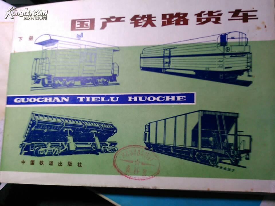 铁路木马图纸国产豆拼货车小图片