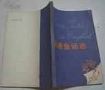 中学生英汉课外读物英语童话选(品佳,内页无涂画)