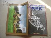 战争史研究(二)总第38册