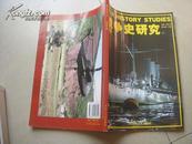 战争史研究(二)总第36册
