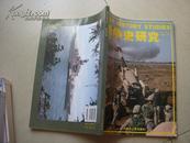 战争史研究(二)总第35册