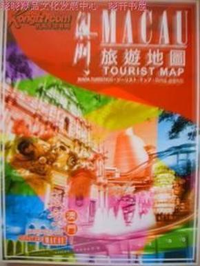 澳门旅游地图(非卖品赠阅版)