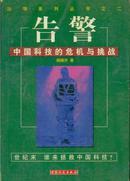 绝响系列丛书之二 告警:中国科技的危机与挑战