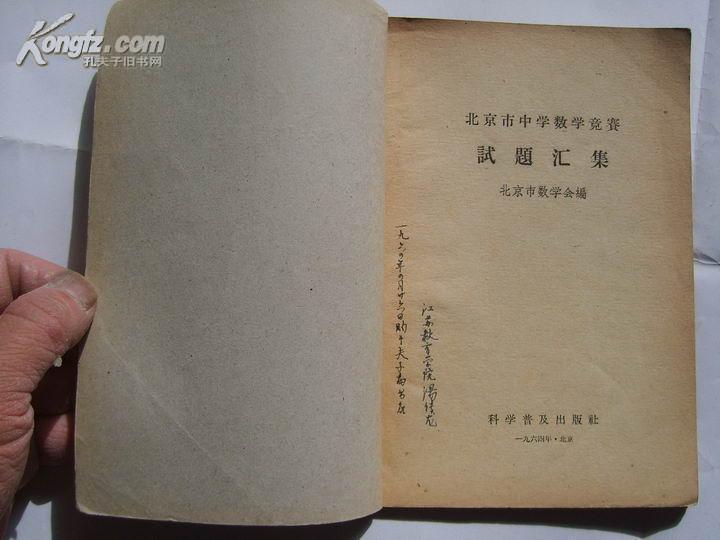【图】北京市中学数学竞赛试题汇集