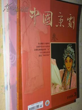 中国京剧   2005年第1-12 期  共12本合售