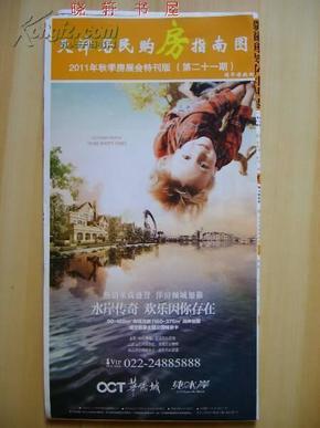 天津居民购房指南图2011年秋季房展会特刊版(第21期)
