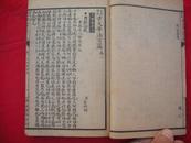 广益书局印行《古文笔法百篇》卷1--卷4(四册全套)