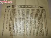 中华民国二十一年状纸