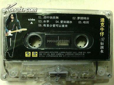 磁带--迪克牛仔--爱如潮水(裸)