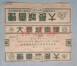 烟标 公私合营大长城条标 拼件 B