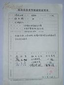 运动员技术等级成绩证明单(赵利群)