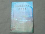 常见经济头足(鱿鱼)类彩色图集 中、日、英、拉丁、法、西班牙 6国文字 铜版纸