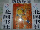 火影忍者 超值套装 火影忍者NARUTO 一版一印  岸本齐史 画集 原画集 孔网孤本 新疆少年儿童出版社