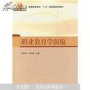 现货正版  职业教育学新编  李向东,卢双盈主编
