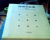 物理学词典 缩刷版 日文版 巨厚 L11