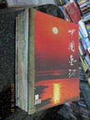 中国气功1986年(创刊号1期)1987年【季刊】1988年1989年年1990年【双月刊】共计26本