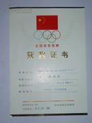 全国体育竞赛获奖证书(樊庭锐)