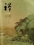 禅(2014第一期)