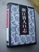 浙江省志丛书 浙江省人口志(全新库存书)