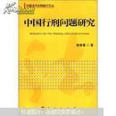 中国当代法制践行文丛:中国行刑问题研究