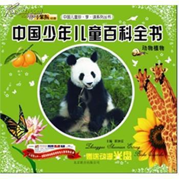 中国少年儿童百科全书 动物植物 9787550208186正版