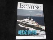 中华宝艇 2008年7--8月刊
