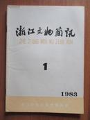 浙江文物简讯 1983年第1期