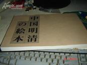 中国明清の绘本 D5