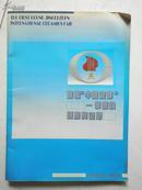 """首届""""中国瓷都""""—景德镇国际陶瓷节【内有景德镇各大名瓷瓷厂图录】"""