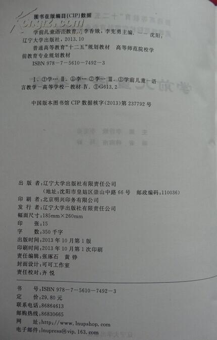 【图】学前儿童语言教育