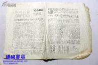 文革小报:战地快报 第六期  1970年10月25日出版 油印