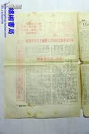 文革小报:先驱 第2号  1966年11月7日出版 油印 朱墨套印