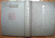 中国当代书法家辞典(第二集)