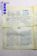 文革小报:长征报 第2期  1966年11月2日出版 油印 蓝印