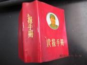 读报手册(红塑皮,献给我们伟大的中华人民共和国成立二十周年)