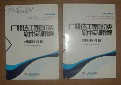 广联达工程造价类软件实训教程