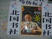 超值典藏:中国茶经 作者:于观亭主编 出 版 社:吉林出版集团有限责任公司 一版一印