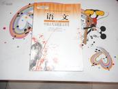 普通高中课程标准实验教科书 语文 选修 中国古代诗歌散文欣赏