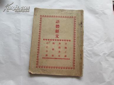 语体经文(民国版16开