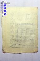 文革小报:烽火战报 第二期  1966年10月14日出版 油印