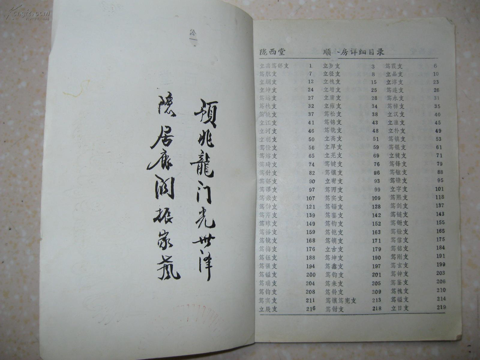 李氏族谱字辈图片