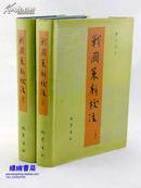 战国策新校注(精装上下两册 1987年一版一印3690册)