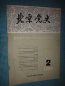 北京党史   1990年第2期     从资产阶级共和国到人民共和国