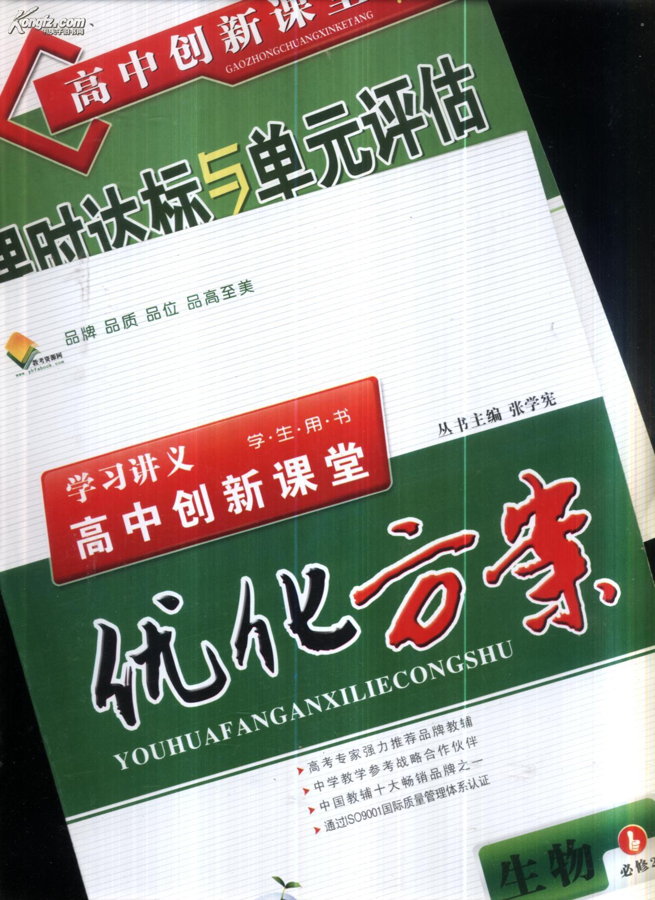 用书创新商城.优化高中【高中课堂】学生.v用书2生物面积方案图片