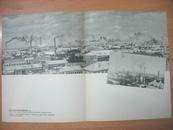 五十年代宣传单张画页:(沈阳)拥有巨大的机器制造业的铁西区的一角(中俄英文对照说明)