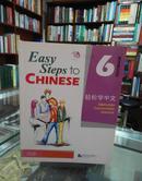 轻松学中文6(附光盘)