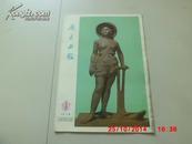 广东画报1978年1