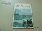 广东画报1979-3