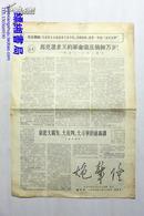 文革小报:炮声隆 第15号 1967年8月25日出版 内有《血泪奇冤》连环画